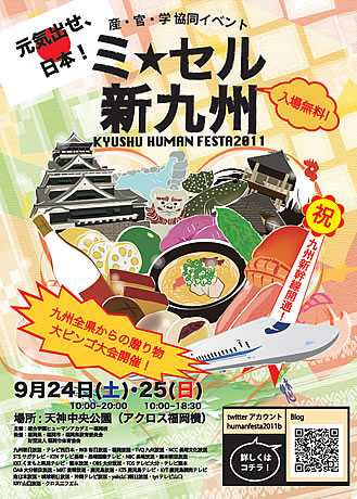 天神中央公園で学生が企画したイベント「ミ★セル新九州」が開催