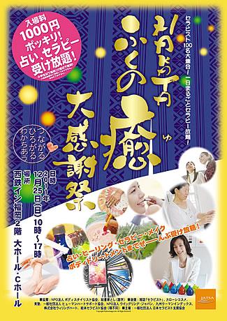 天神でイベント「HAKATAふくの癒大感謝祭」が開催