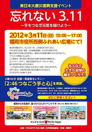 福岡市役所前広場で東日本大震災復興支援イベントが開催