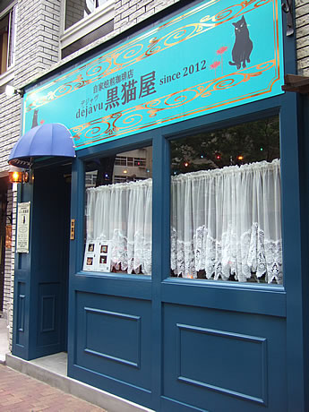 大名に「自家焙煎珈琲店dejavu黒猫屋」がオープン