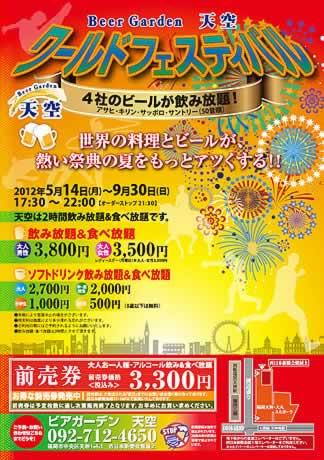 西日本新聞会館屋上に「ビアガーデン 天空」がオープン