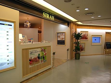 イムズに女性専用のリンパドレナージュ専門店「SIRAH」がオープン