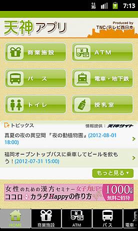 天神地区の情報を集約したスマートフォンアプリ「天神アプリ」