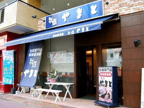 赤坂にカキ専門店「牡蠣専門店 鉄板居酒屋 牡蠣やまと」がオープン