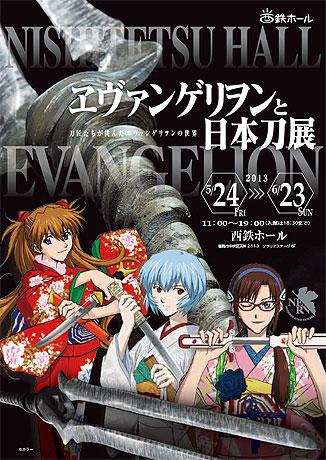 西鉄ホールで企画展「ヱヴァンゲリヲンと日本刀展」が開催