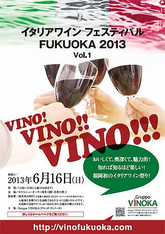 ホテルニューオータニ博多で「イタリアワインフェスティバル」が開催