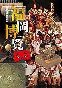 第1回「福岡検定」、来年2月実施へ-公式ブックも発売
