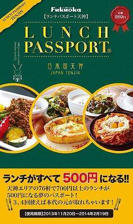 700円以上のランチが500円になる「ランチパスポート」の天神版が発売