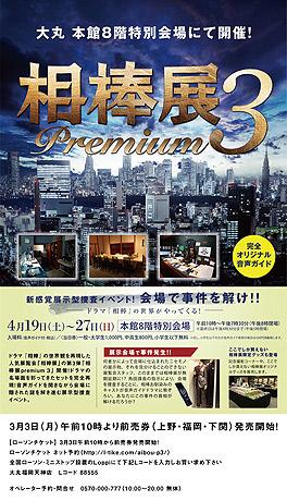 博多大丸で「相棒展Premium3」が開催