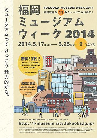 福岡市内の美術館など11施設で「福岡ミュージアムウィーク2014」が開催