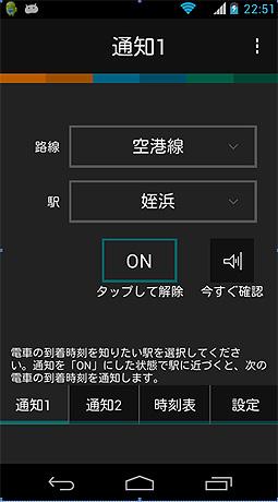 福岡市地下鉄の到着を知らせるスマートフォン向けアプリ「電車くるよっ!」が配信