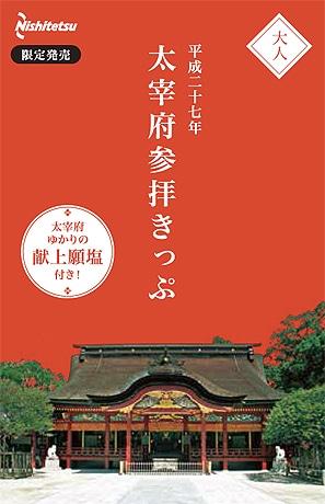 西日本鉄道は企画乗車券「太宰府参拝きっぷ」を発売
