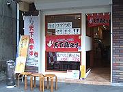 福岡に東京発空揚げ専門店「天下鳥ます」 空揚げの味20種