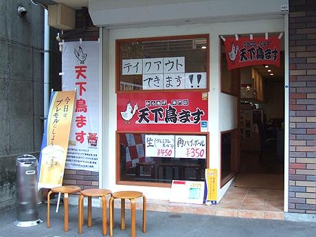 福岡・清川に空揚げ専門店「天下鳥ます」がオープン
