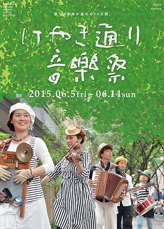 福岡・けやき通りで「けやき通り音楽祭」が開催