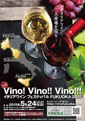 ホテルニューオータニ博多で「イタリアワインフェスティバル FUKUOKA 2015」が開催