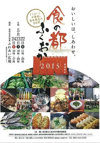 福岡市役所西側ふれあい広場で「食の都ふくおか2015」が開催