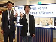 ツタヤ福岡ビル店、格安スマホの「TONE」販売へ