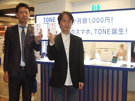 トーンモバイルがツタヤ天神駅前福岡ビル店で「格安スマホ」のTONEを販売へ