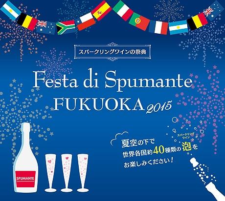 天神で「Festa di Spumante FUKUOKA 2015」が開催