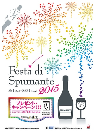 福岡の飲食店でスパークリングワインのイベント「Festa di Spumante 2015」が開催