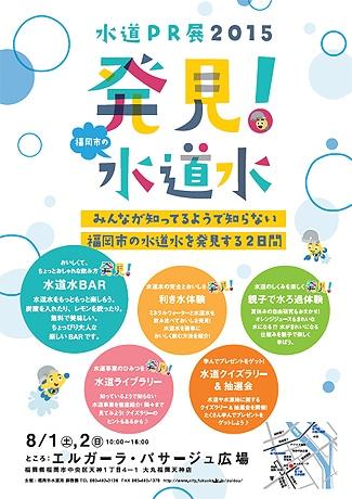 天神で「水道PR展2015 発見!福岡市の水道水」が開催