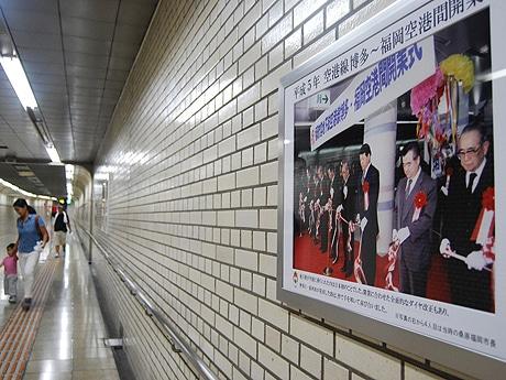 地下鉄赤坂駅で地下鉄の歴史を追った写真展示が開始