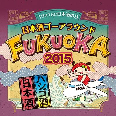 福岡市内で「日本酒ゴーアラウンド福岡2015」が開催
