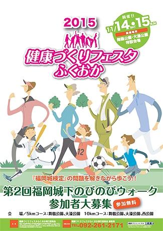 大濠公園などで「健康づくりフェスタふくおか2015」が開催