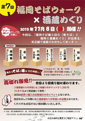 福岡市内のそば店でイベント「福岡そばウォーク×酒蔵めぐり」が開催
