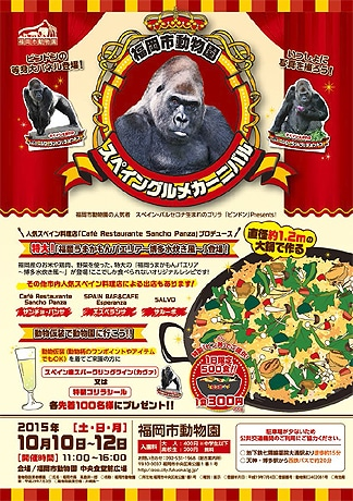 福岡市動物園で「スペイングルメカーニバル」が開催