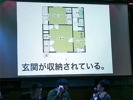 福岡でイベント「間取り図ナイト最終回ツアー」が開催