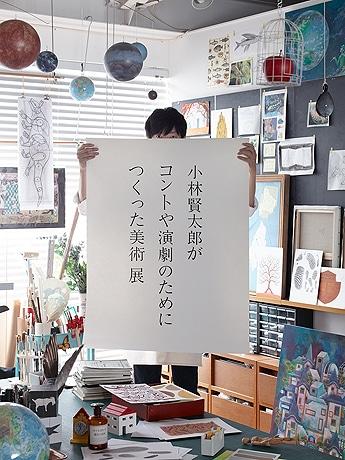 天神で「小林賢太郎がコントや演劇のためにつくった美術 展」が開催