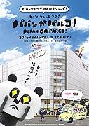 福岡パルコにアニメ「パパンがパンダ」期間限定ショップ