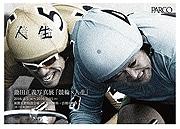 福岡パルコで鋤田正義さん写真展「競輪×人生」