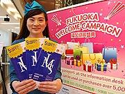 福岡、24施設で外国人向けキャンペーン 割引や案内強化