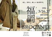 福岡・舞鶴公園で蚤の市「福岡ブロカンテ」初開催へ