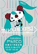 福岡パルコで「初音ミク」期間限定ショップ 「パルコアラ」とのコラボグッズも
