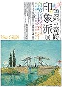 福岡県立美術館で「印象派展」 ゴッホの九州初公開作品も