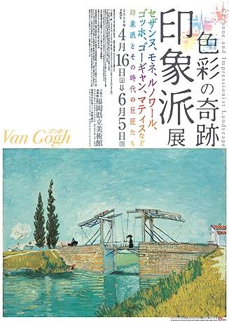 福岡県立美術館で「色彩の奇跡 印象派展」が開催