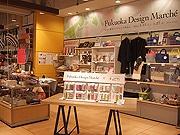 天神ロフトで「福岡デザインマルシェ」 福岡12社の自信作一堂に