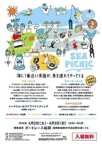 ボートレース福岡でイベント「SEA PICNIC」が開催