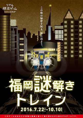 西鉄電車でリアル脱出ゲーム「福岡謎解きトレイン」が開催
