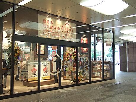 天神の福岡市観光案内所がリニューアル