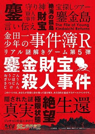 天神で「金田一少年の事件簿R」の謎解きイベントが開催