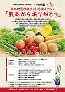 天神で「熊本地震」復興支援感謝イベント 野菜や加工品そろえる