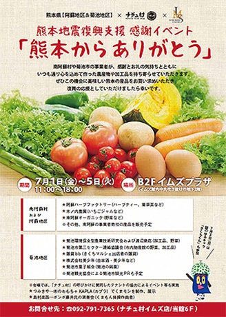 イムズで熊本地震復興支援感謝イベントが開催