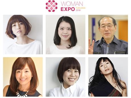 働く女性向けイベント「WOMAN EXPO FUKUOKA 2016」が福岡初開催