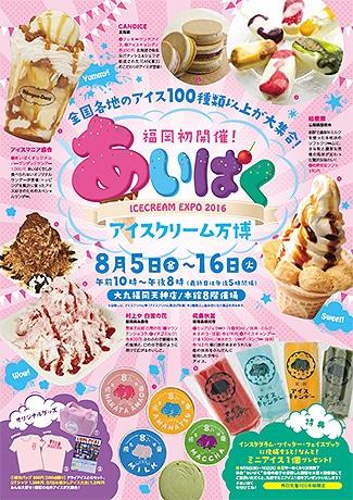 大丸で「あいぱく~アイスクリーム万博~」が開催