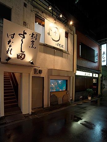 天神に日本料理店「割烹 よし田 はなれ」がオープン